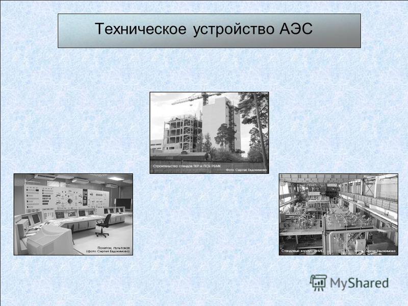 Техническое устройство АЭС