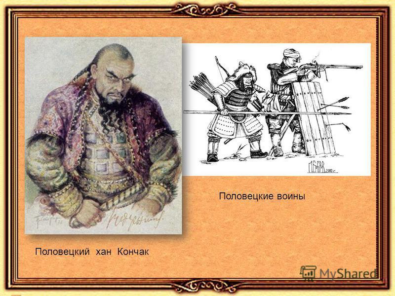 Половецкий хан Кончак Половецкие воины