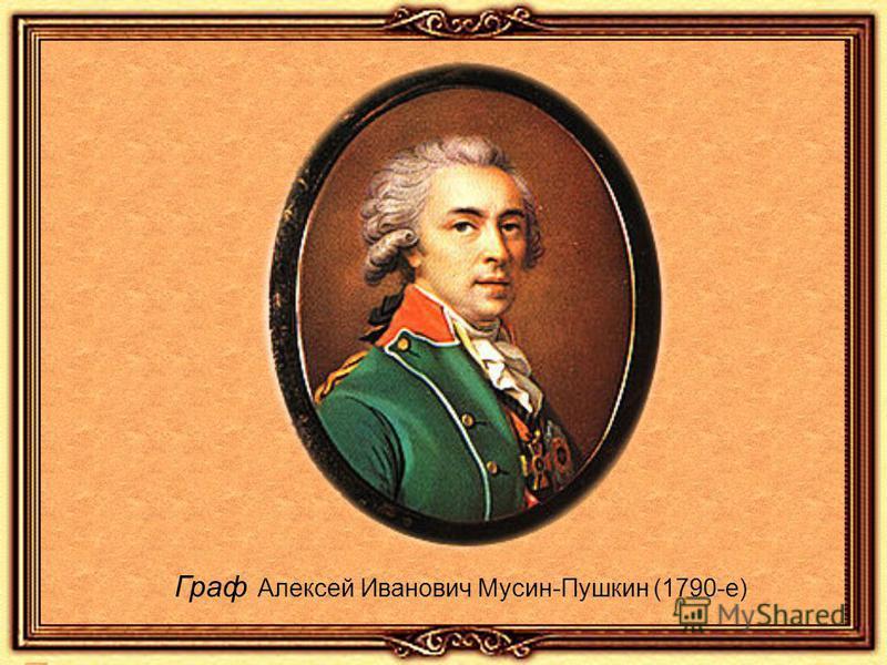 Граф Алексей Иванович Мусин-Пушкин (1790-е)