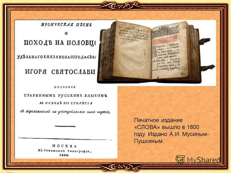Печатное издание «СЛОВА» вышло в 1800 году. Издано А.И. Мусиным- Пушкиным.