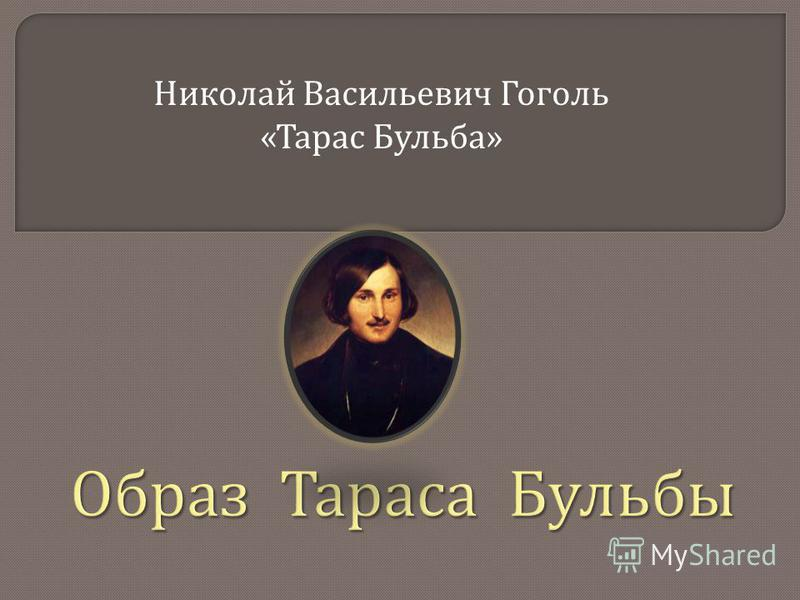 Николай Васильевич Гоголь « Тарас Бульба »