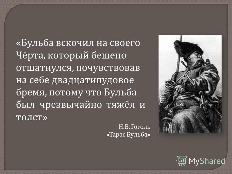 «Бульба вскочил на своего Чёрта, который бешено отшатнулся, почувствовав на себе двадцатипудовое бремя, потому что Бульба был чрезвычайно тяжёл и толст» Н.В. Гоголь «Тарас Бульба»