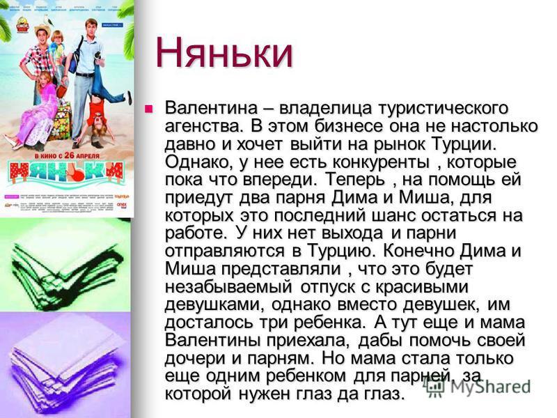 Няньки Валентина – владелица туристического агентства. В этом бизнесе она не настолько давно и хочет выйти на рынок Турции. Однако, у нее есть конкуренты, которые пока что впереди. Теперь, на помощь ей приедут два парня Дима и Миша, для которых это п