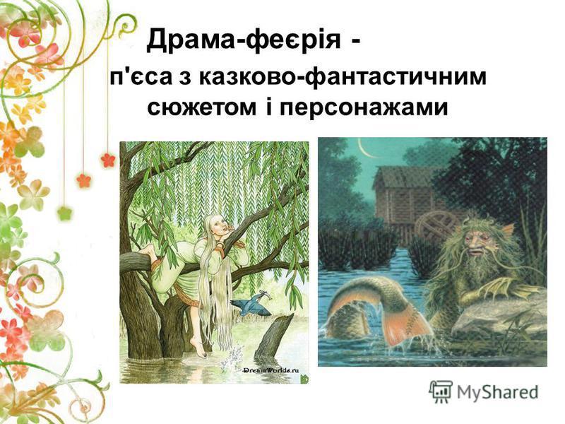 Драма-феєрія - п'єса з казково-фантастичним сюжетом і персонажами