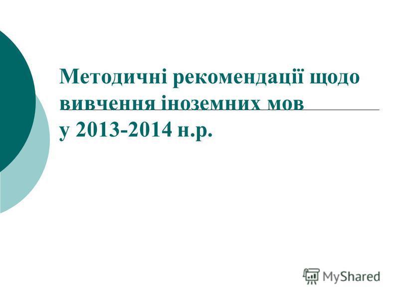 Методичні рекомендації щодо вивчення іноземних мов у 2013-2014 н.р.