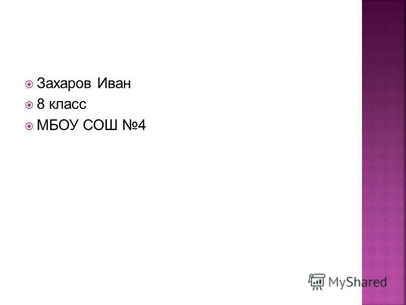 Захаров Иван 8 класс МБОУ СОШ 4