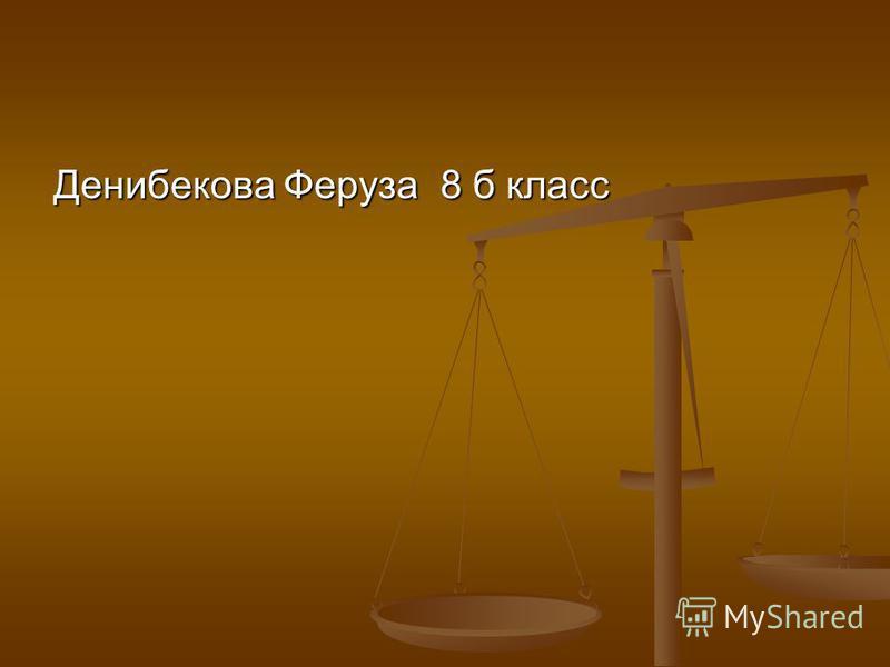 Денибекова Феруза 8 б класс