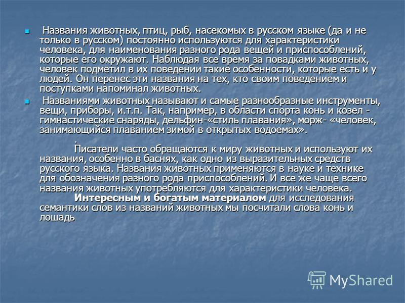 Названия животных, птиц, рыб, насекомых в русском языке (да и не только в русском) постоянно используются для характеристики человека, для наименования разного рода вещей и приспособлений, которые его окружают. Наблюдая все время за повадками животны