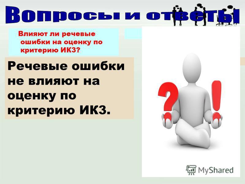 Влияют ли речевые ошибки на оценку по критерию ИК3? Речевые ошибки не влияют на оценку по критерию ИК3.