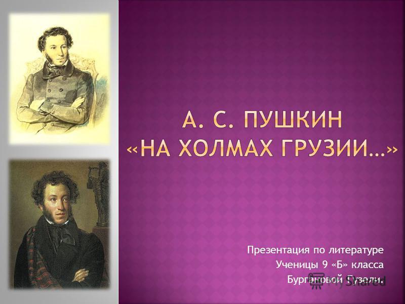 Презентация по литературе Ученицы 9 «Б» класса Бургановой Гузели.