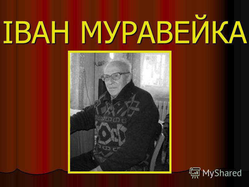 ІВАН МУРАВЕЙКА