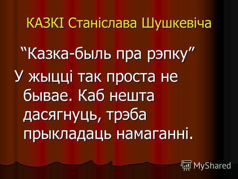 КАЗКІ Станіслава Шушкевіча Казка-быль пра репку Казка-быль пра репку У жыцці так проста не бывает. Каб нешта дасягнуць, треба прыкладаць намаганні.