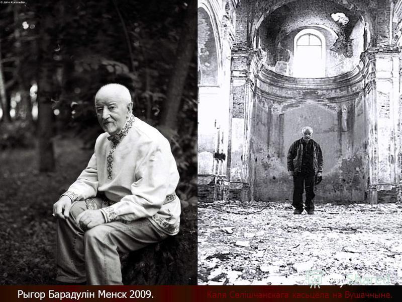 Рыгор Барадулін Менск 2009. Каля Селішчанскага касьцёла на Вушаччыне.