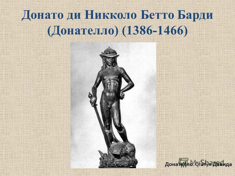 Донато ди Никколо Бетто Барди (Донателло) (1386-1466) Донателло. Статуя Давида