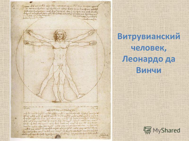 Витрувианский человек, Леонардо да Винчи