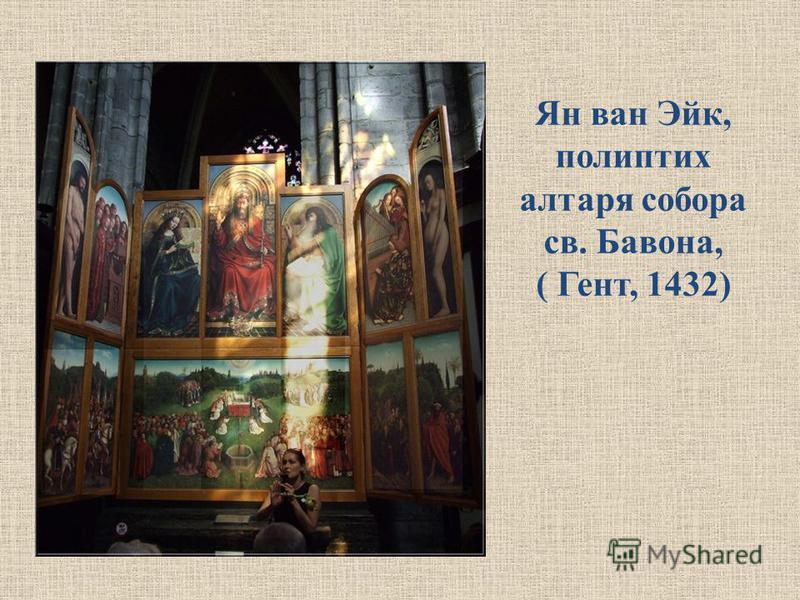 Ян ван Эйк, полиптих алтаря собора св. Бавона, ( Гент, 1432)