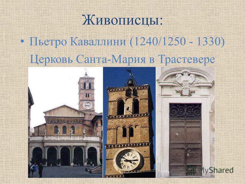 Живописцы: Пьетро Каваллини (1240/1250 - 1330) Церковь Санта-Мария в Трастевере