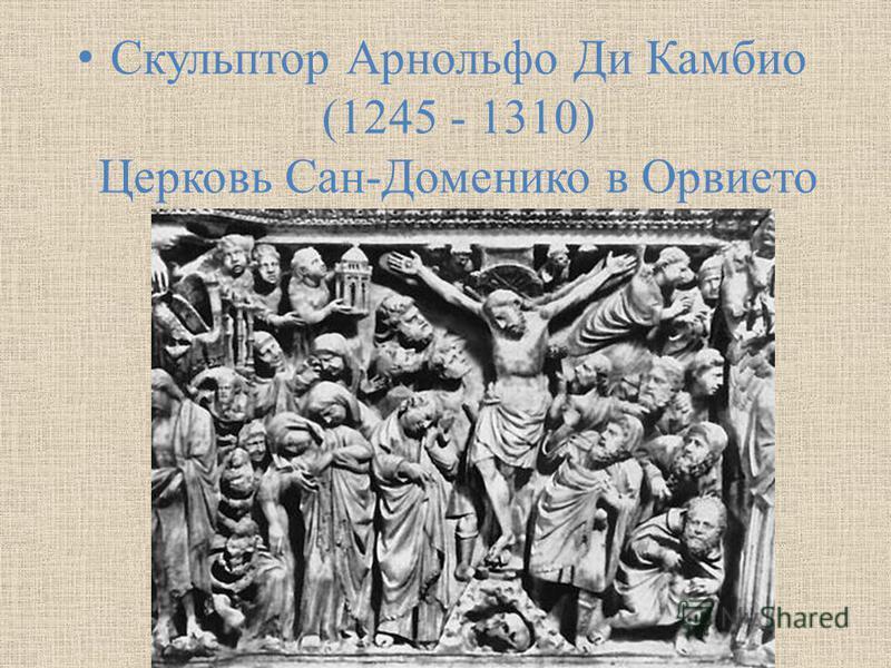 Скульптор Арнольфо Ди Камбио (1245 - 1310) Церковь Сан-Доменико в Орвието
