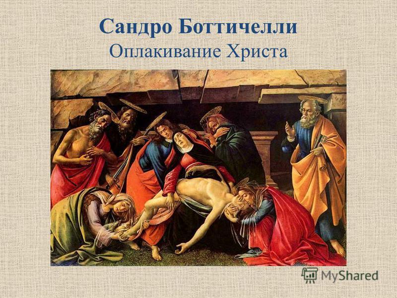 Сандро Боттичелли Оплакивание Христа