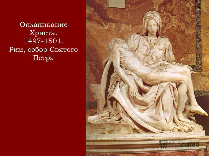 Оплакивание Христа. 1497-1501. Рим, собор Святого Петра