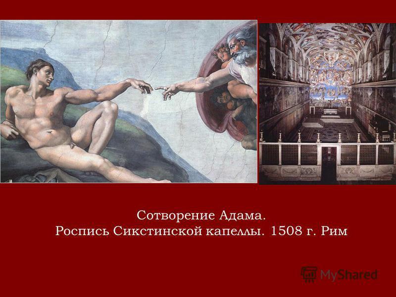 Сотворение Адама. Роспись Сикстинской капеллы. 1508 г. Рим