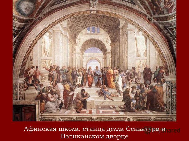 Афинская школа. станца делла Сеньятура в Ватиканском дворце