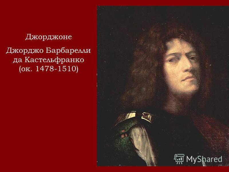 Джорджоне Джорджо Барбарелли да Кастельфранко (ок. 1478-1510)