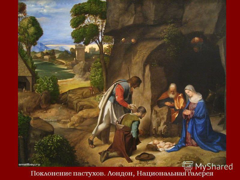 Поклонение пастухов. Лондон, Национальная галерея