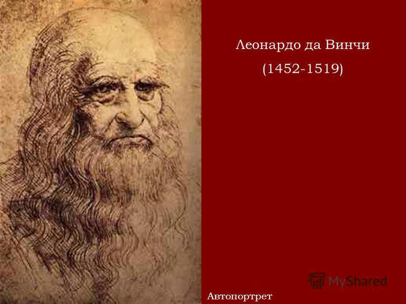 Леонардо да Винчи (1452-1519) Автопортрет