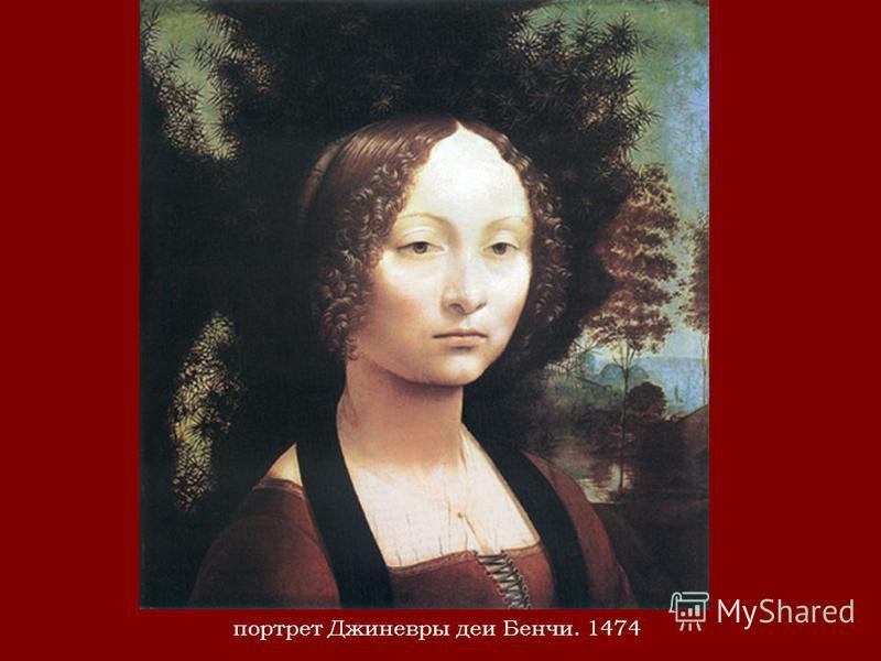 портрет Джиневры деи Бенчи. 1474