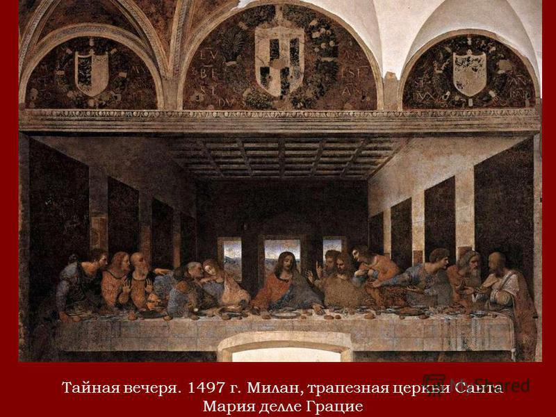 Тайная вечеря. 1497 г. Милан, трапезная церкви Санта Мария делле Грацие