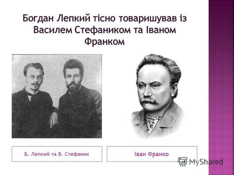 Б. Лепкий та В. Стефаник Іван Франко