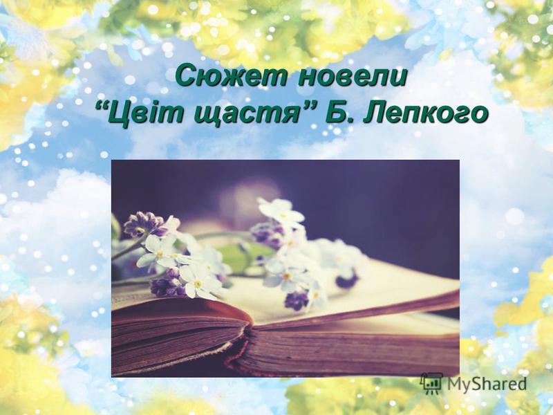 Сюжет новели Цвіт щастя Б. Лепкого