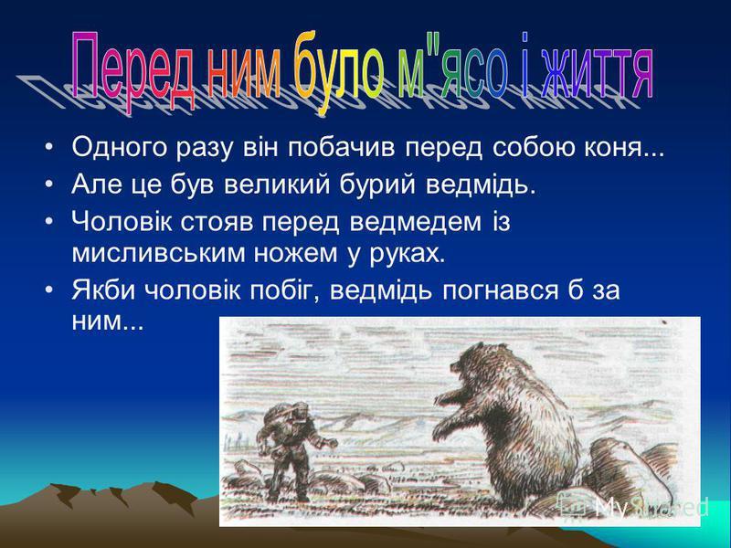 Одного разу він побачив перед собою коня... Але це був великий бурий ведмідь. Чоловік стояв перед ведмедем із мисливським ножем у руках. Якби чоловік побіг, ведмідь погнався б за ним...