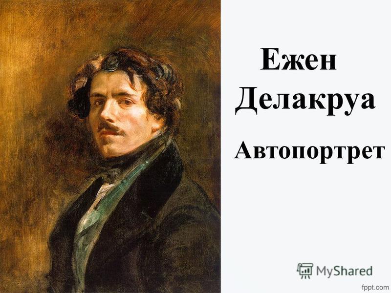 Ежен Делакруа Автопортрет