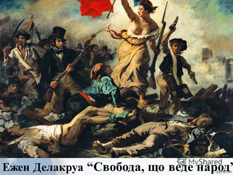 Ежен Делакруа Свобода, що веде народ