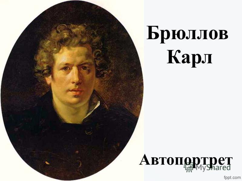 Брюллов Карл Автопортрет