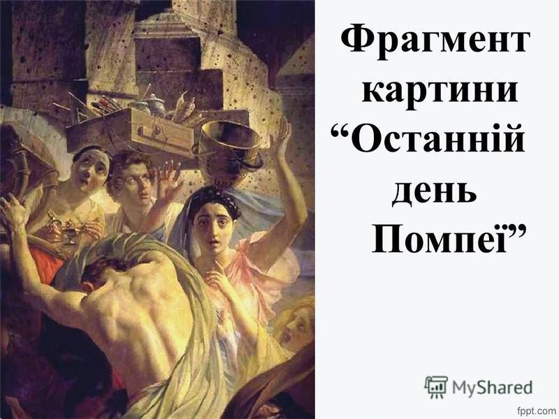 Фрагмент картини Останній день Помпеї