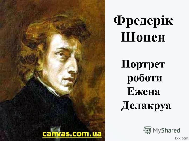 Фредерік Шопен Портрет роботи Ежена Делакруа