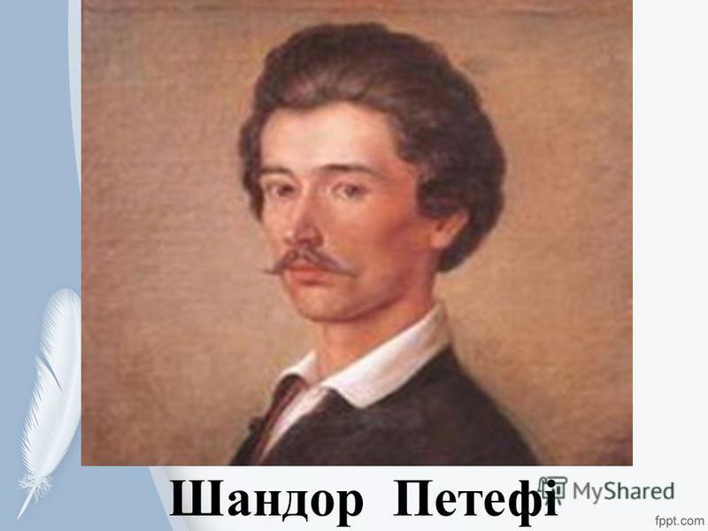 Шандор Петефі