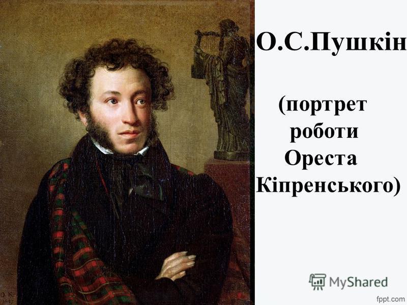 О.С.Пушкін (портрет роботи Ореста Кіпренського)
