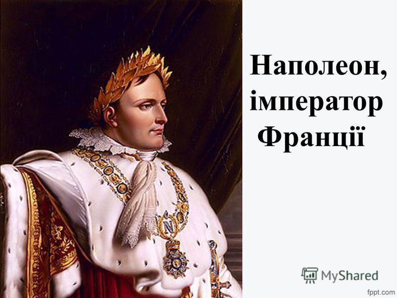 Наполеон, імператор Франції