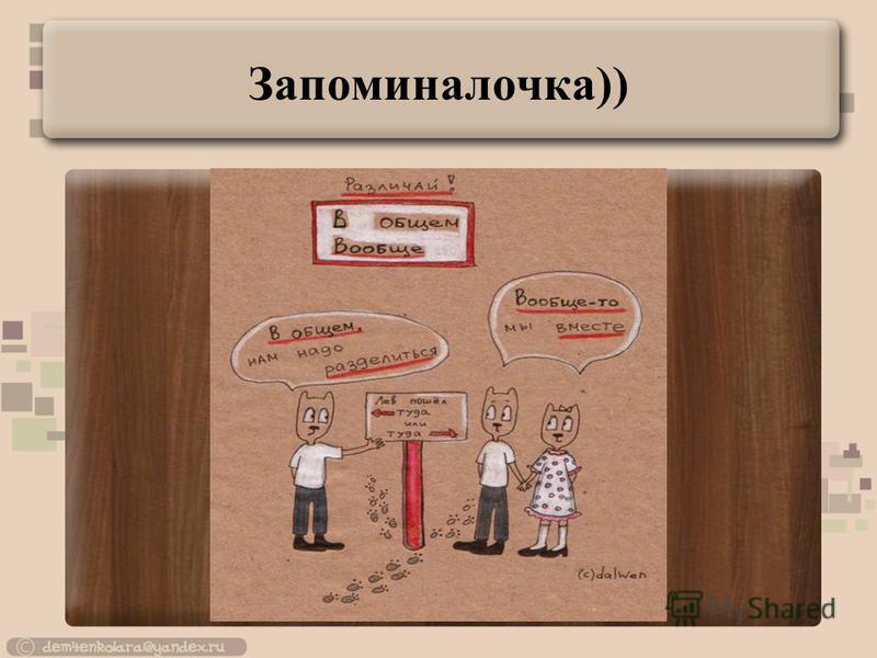 Запоминалочка))