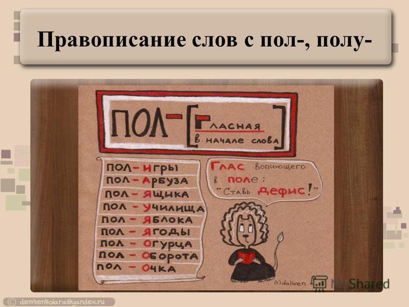 Правописание слов с пол-, полу- ТЕКСТ