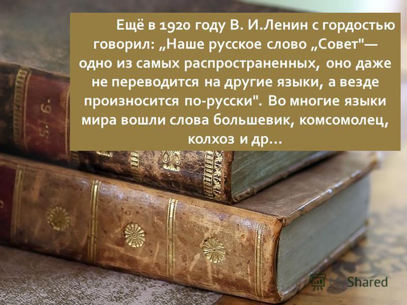 Ещё в 1920 году В. И. Ленин с гордостью говорил : Наше русское слово Совет