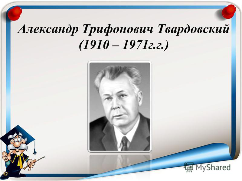 Александр Трифонович Твардовский (1910 – 1971 г.г.)