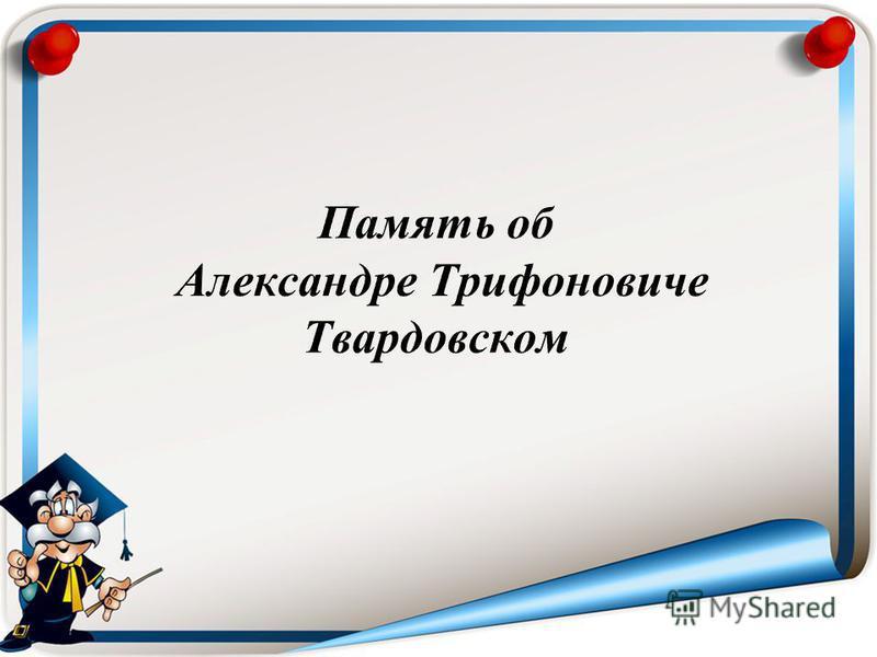 Память об Александре Трифоновиче Твардовском