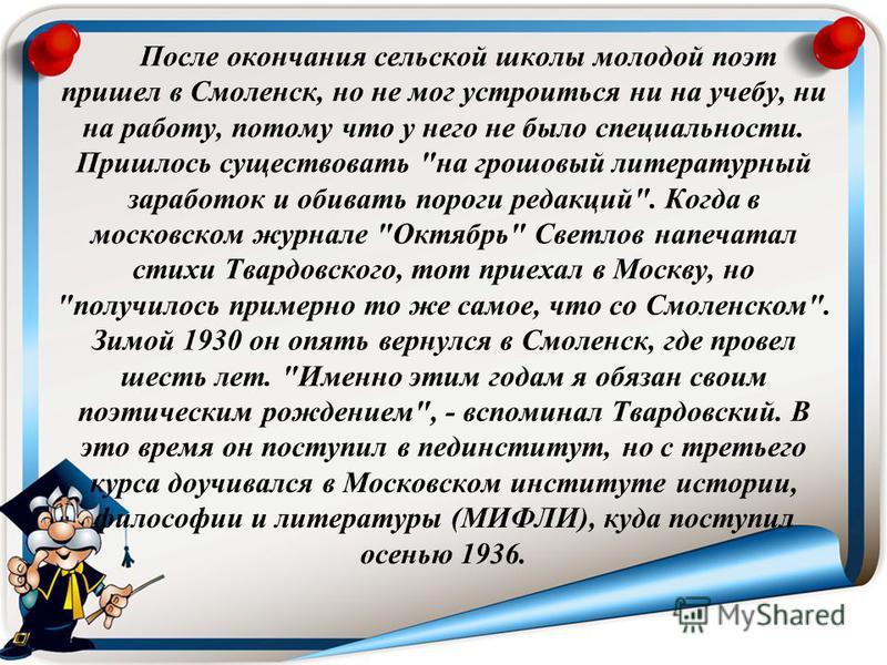 После окончания сельской школы молодой поэт пришел в Смоленск, но не мог устроиться ни на учебу, ни на работу, потому что у него не было специальности. Пришлось существовать