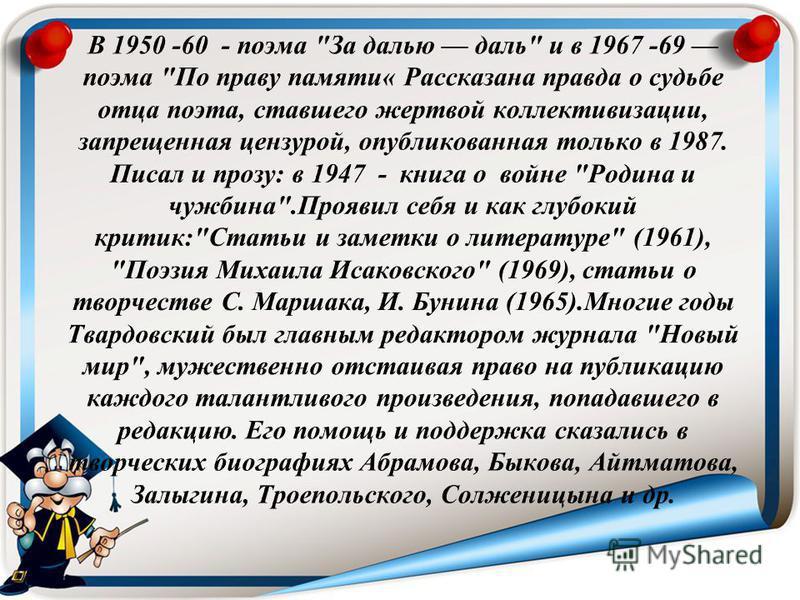В 1950 -60 - поэма