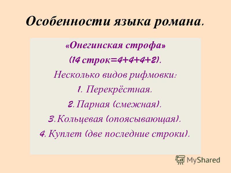 Особенности языка романа. « Онегинская строфа » (14 строк =4+4+4+2). Несколько видов рифмовки : 1. Перекрёстная. 2. Парная ( смежная ). 3. Кольцевая ( опоясывающая ). 4. Куплет ( две последние строки ).